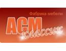 АСМ Классик