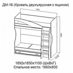 Детская кровать двухъярусная Вега, ДМ-16 (0,8*1,86), с ящиком