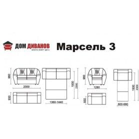 Прямой диван Марсель 3 БД