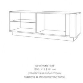 ТВ-тумба Арчи 10.85