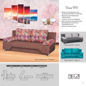 Прямой диван Дона БД