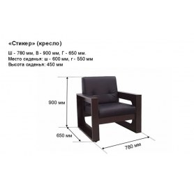 Кресло Стикер (Либерти 43)